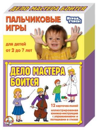 Игры пальчиковые Десятое Королевство Дело мастера боится 01364ДК