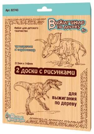 Набор для выжигания Десятое Королевство Динозавры Трицератопс и Тираннозавр 2 шт. 02743ДК