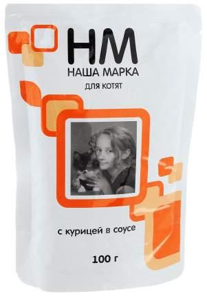 Влажный корм для котят Наша Марка, курица, 24шт, 100г