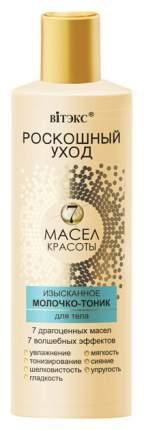 Молочко для тела Витэкс Роскошный уход 200 мл