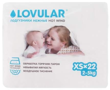 Подгузники для новорожденных LOVULAR HOT WIND XS 2-5 кг, 22 шт,/12