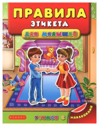 Книга Феникс-Премьер Воронкова Я.О. правила Этикета для Малышей