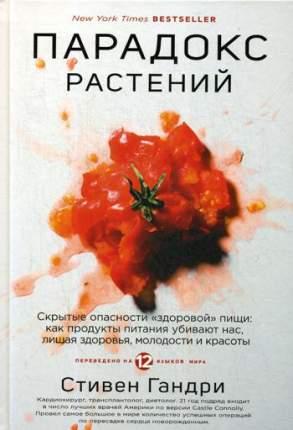 Книга Парадокс растений. Скрытые опасности здоровой пищи: как продукты питания убивают ...