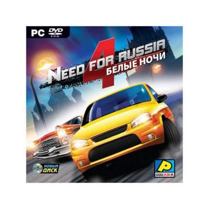 Игра Need for Russia 4: Белые ночи для PC