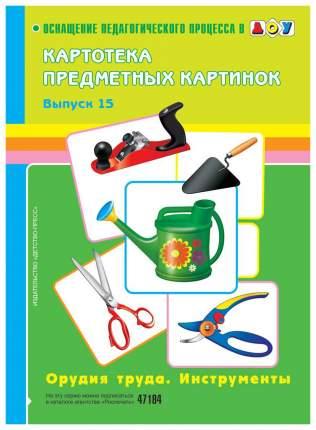 Картотека предметных картинок, Выпуск 15, Орудия труда, Инструменты