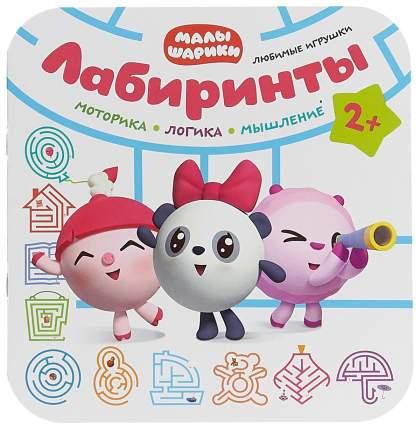 Книга-Активити Мозаика-Синтез любимые Игрушки Малышарики лабиринты