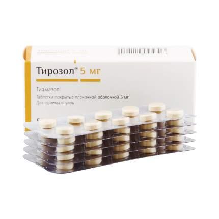 Тирозол таблетки 5 мг 50 шт.