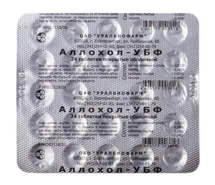 Аллохол таблетки, покрытые оболочкой 24 шт.