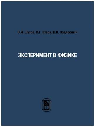 Книга Эксперимент В Физике