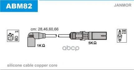 Комплект проводов зажигания JANMOR ABM82
