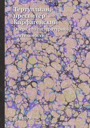 Тертуллиан, пресвитер Карфагенский, Очерк его литературной деятельности