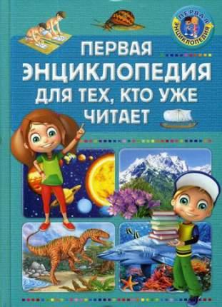 Первая Энциклопедия для тех, кто Уже Читает