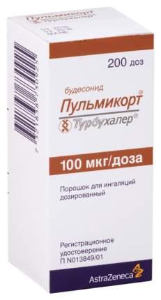 Пульмикорт Турбухалер порошок 100 мкг/доза 200 доз