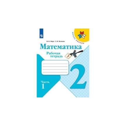 Моро, Математика, Рабочая тетрадь, 2 класс В 2-Х Ч.Ч, 1 Шкр