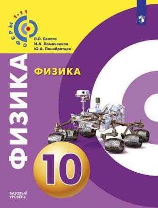 Белага, Физика, 10 класс Базовый Уровень, Учебник