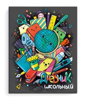 Дневник школьный ЗАБАВНАЯ КАНЦЕЛЯРИЯ