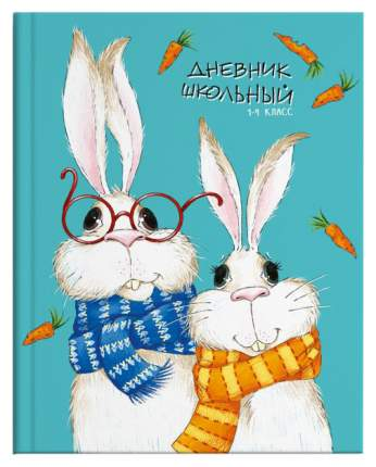 Дневник школьный 1-4 класс арт. 49336 КРОЛИКИ В ШАРФИКАХ / твёрдый переплёт  А5+