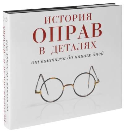 Книга История оправ в деталях От винтажа до наших дней Эксмо 978-5-699-69673-4