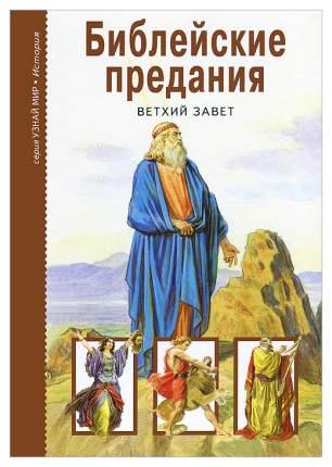 Книга Библейские предания. Ветхий Завет