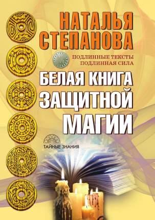 Белая книга Защитной Магии