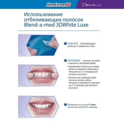 Пластина для отбеливания зубов Blend-a-med 3DWhite Luxe