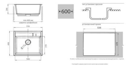 Мойка для кухни мраморная GranFest Quadro GF-Q560 серый