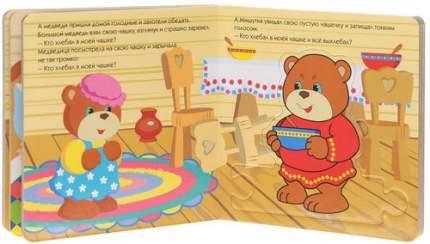 Книжка С пазлами Мозаика-Синтез Играем В Сказку. Маша и Медведи (Мс10674)