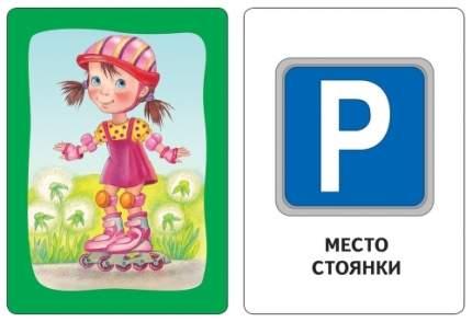 Развивающие карточки РОСМЭН Азбука дорожного движения (25190)