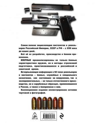 Все пистолеты и Револьверы Ссср и России, Стрелковая Энциклопедия
