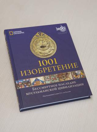 1001 Изобретение, Бессмертное наследие мусульманской цивилизации