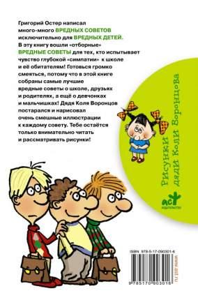 Школьные Вредные Советы