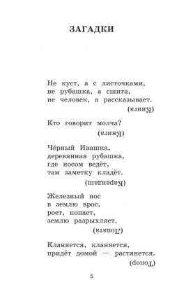 Новейшая Хрестоматия по литературе. 1 класс. 5-Е Изд.