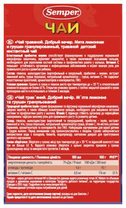 Чай Semper Малина и шиповник с 5 мес 200 г