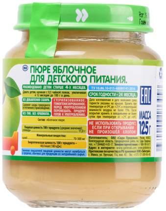 Пюре фруктовое Спелёнок Яблоко с 4 мес 125 г