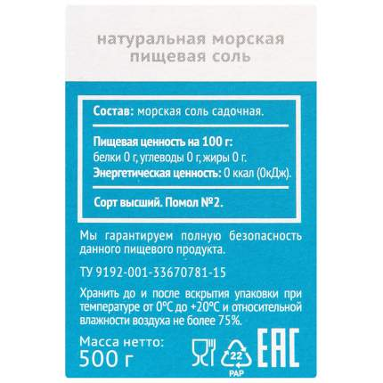 Соль Setra морская натуральная 500 г
