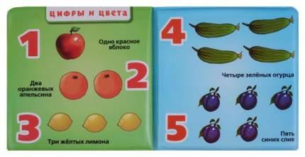 Книжка-пищалка для ванны Умка Хомякова К. «Цифры, формы и цвета»