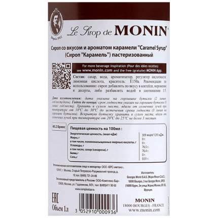 Сироп Monin карамель 0.25 л