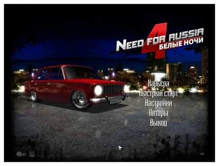 Игра для PC Новый Диск Need for Russia 4: Белые ночи