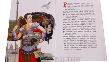 Святые Воины, Георгий победоносец