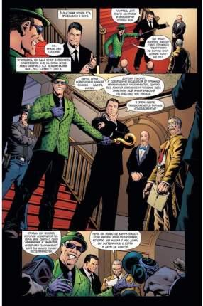 Графический роман Бэтмен, Detective Comics, Э,Нигма, детектив-консультант (мягк/обл,)