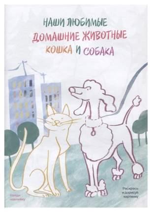Креативная Раскраска Животные С наклейками Kiddieart