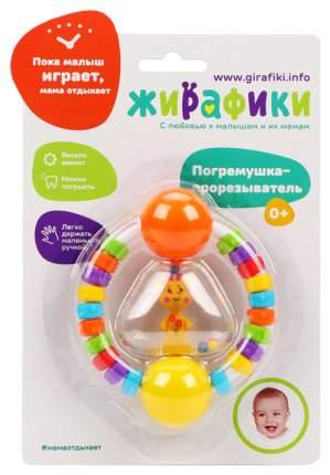 ЖИРАФИКИ Погремушка-прорезыватель Радужный жирафик 939633