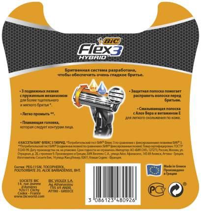 Сменные кассеты BIC Flex 3 Hybrid 4 шт