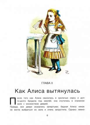 Алиса для Малышей