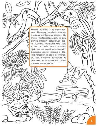 Книга Котенок в джунглях. Развивающие раскраски котенка. Для детей 5-6 лет