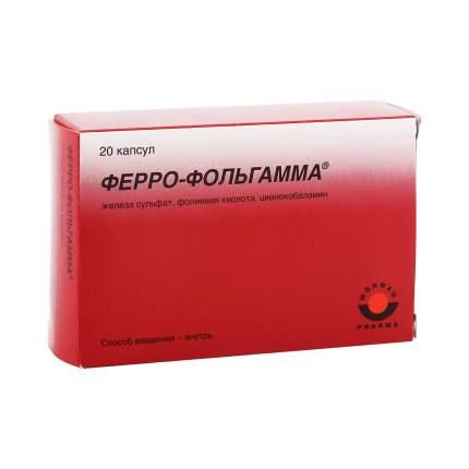 Ферро-Фольгамма капсулы 20 шт.