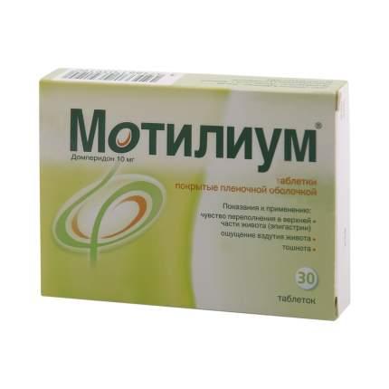 Мотилиум таблетки 10 мг 30 шт.