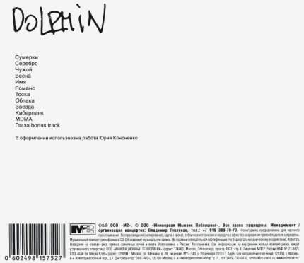 Аудио диск Dolphin Звезда (CD)