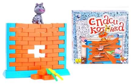 Настольная игра Наша игрушка Спаси котенка 707-14