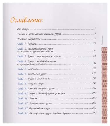 Большая Энциклопедия Узоров, 555 Узоров для Вязания Спицами